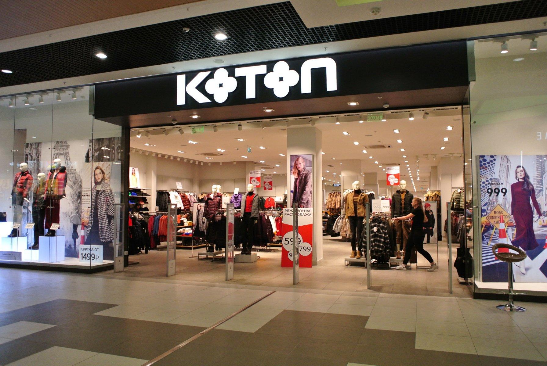 Cotton Одежда Магазины В Москве